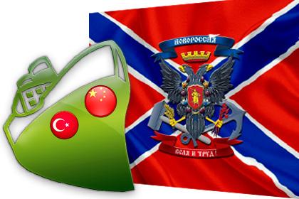 Доставка товаров из Турции или Китая в ДНР и ЛНР