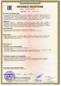 Сертификат соответствия ТС