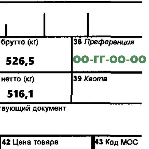 36 графа ДТ