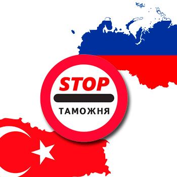 Турецкие товары: противостояние