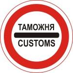 Ужесточение таможенного контроля турецких товаров