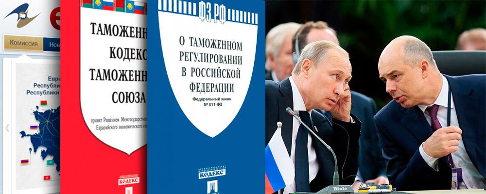 ФТС России переподчинили
