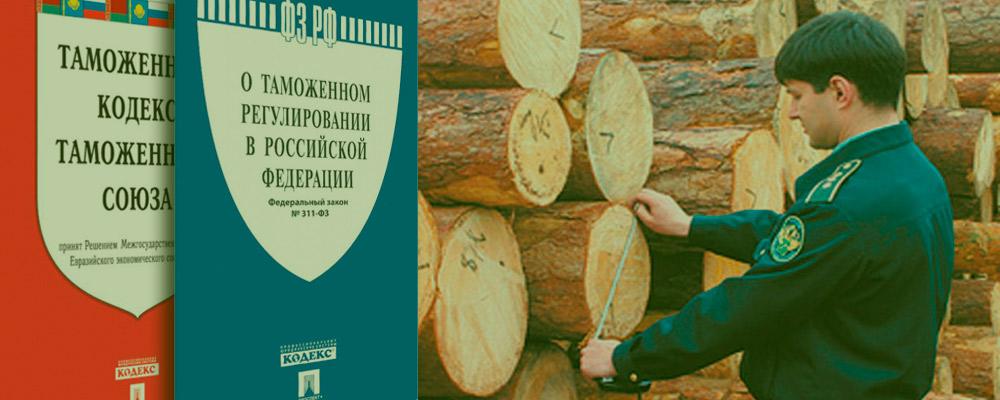 Экспорт древесины и лесоматериалов
