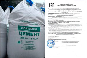 Цемент обязательная сертификация сертификация скилов л2 гоха