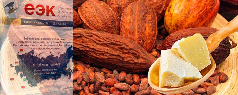 Таможенное оформление какао-продуктов - ставки