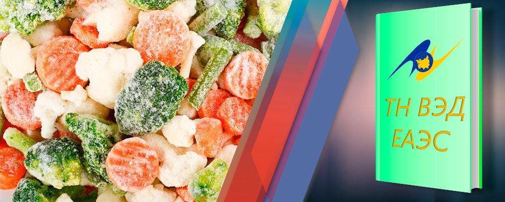О классификации замороженных смесей овощей