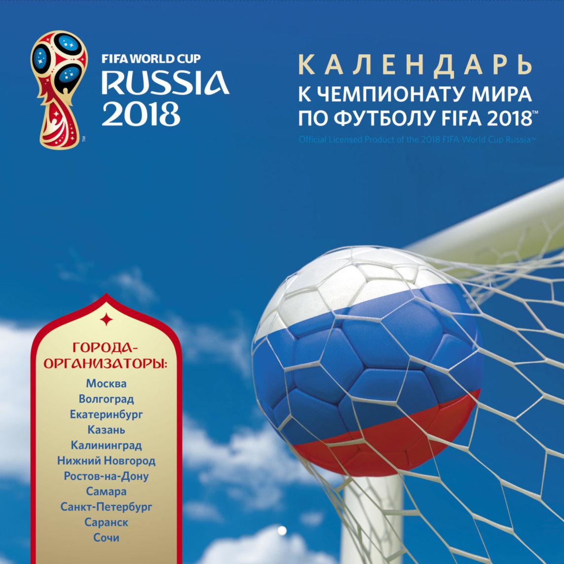 nezakonnaya-simvolika-k-chempionatu-mira-2018-yuznaya-tamozhnya-na-strazhe