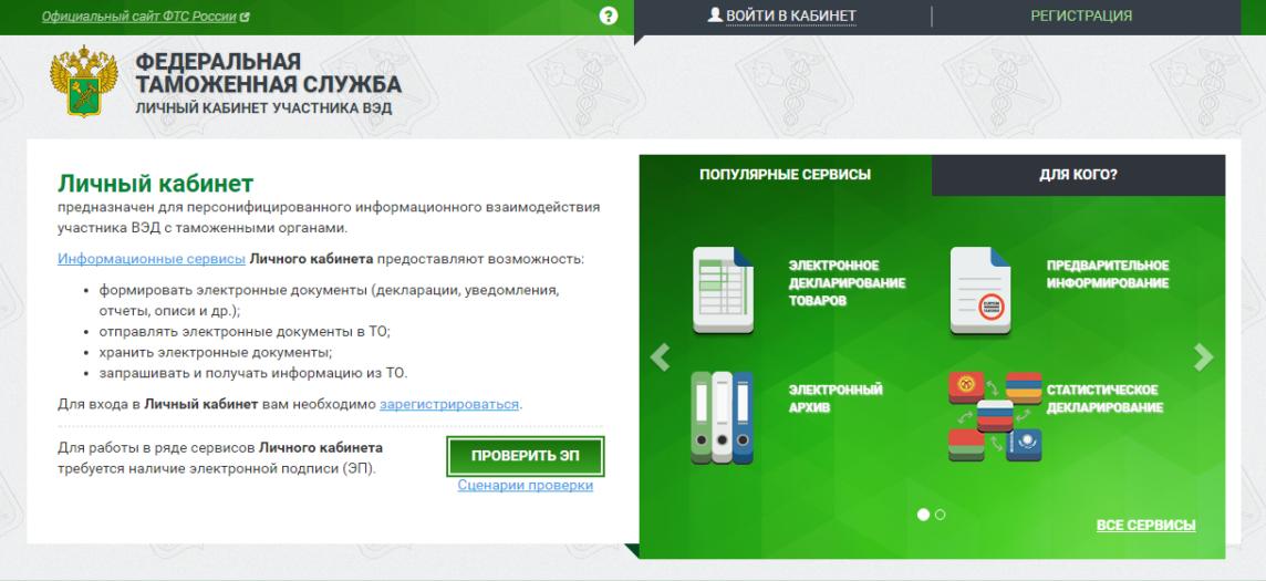 К 2020 году таможня в РФ станет полностью электронной