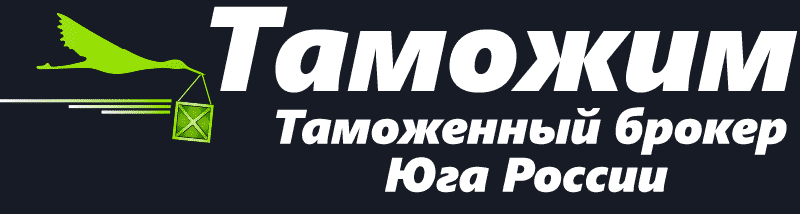 Таможим таможенный брокер Юга России