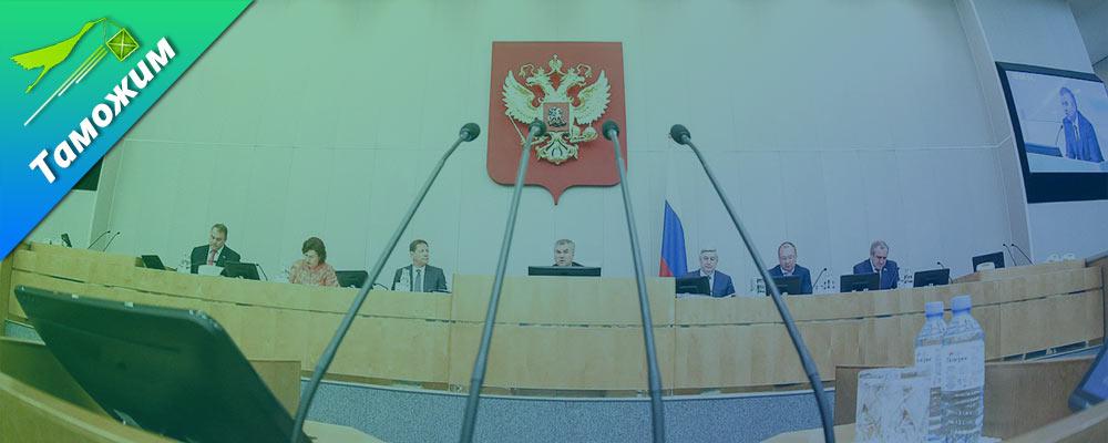 Законопроект О таможенном регулировании в РФ