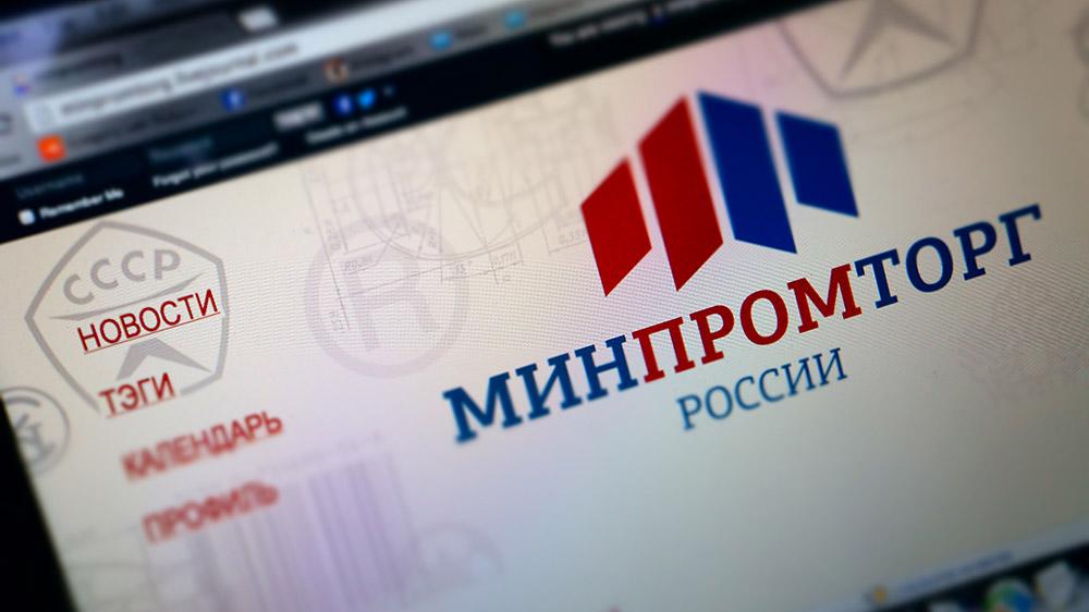minpromtorg-predlagaet-ne-vozvrashat-eksporteram-nds