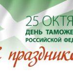 s-dnem-tamozhennika-rossii