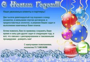 novogodnee-pozdravleniye